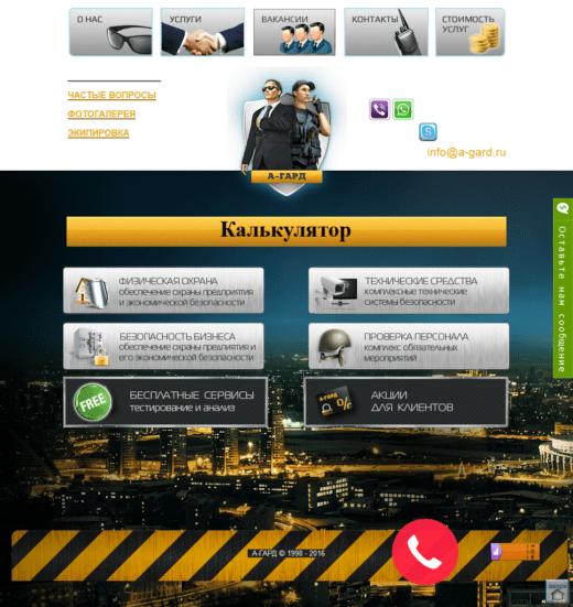 a gard.ru  520x551 - Хочу такой же сайт