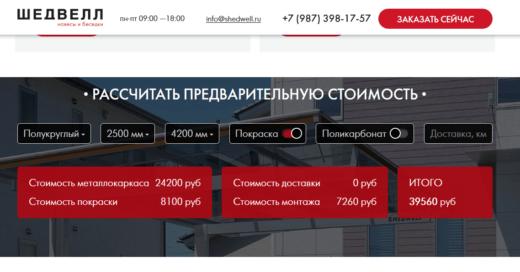 calc naves nn 520x272 - Хочу такой же калькулятор