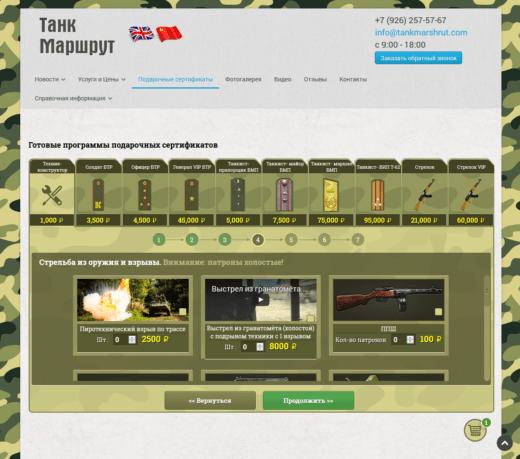 calc tankmarshrut 520x459 - Хочу такой же калькулятор