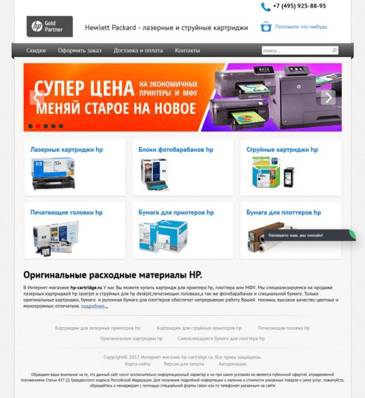 hp cartridge.ru  520x566 - Хочу такой же магазин