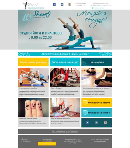 shanti site.ru  520x592 - Хочу такой же сайт