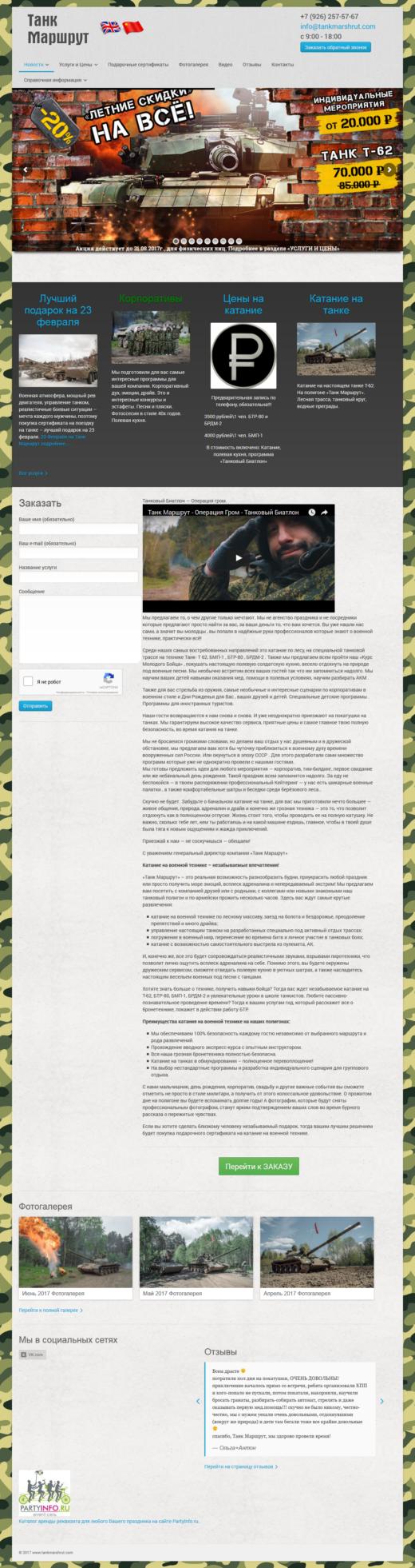 tankmarshrut.com  520x1961 - Хочу такой же сайт