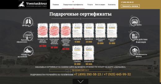 voentanktour.ru  520x273 - Хочу такой же сайт