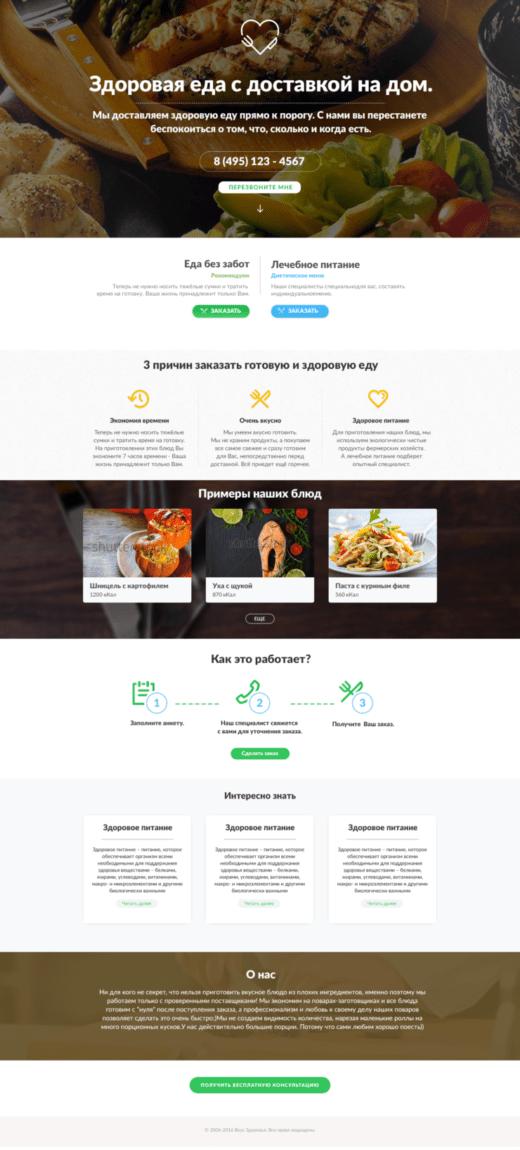 vkuszd.ru  520x1150 - Хочу такой же лэндинг