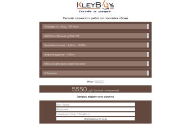 kleyboys calc 390x260 - Хочу такой же калькулятор