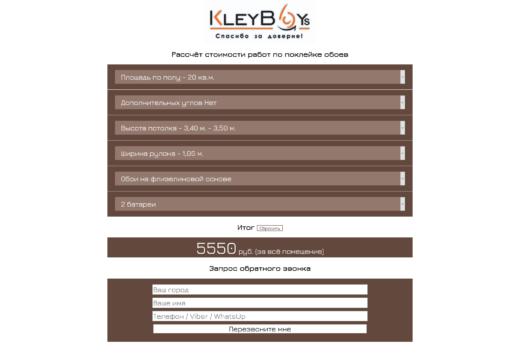 kleyboys calc 520x356 - Хочу такой же калькулятор